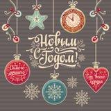 Ano novo feliz - texto do russo para cartões Imagens de Stock Royalty Free