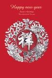 Ano novo lunar chinês ilustração royalty free