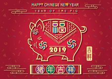 2019 anos chineses do ano novo de bênção do porco imagem de stock