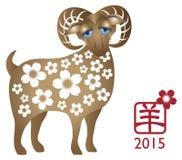 2015 anos de Ram Color Illustration Foto de Stock