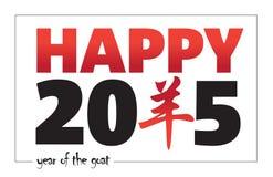 2015 anos feliz de cabra Imagem de Stock Royalty Free
