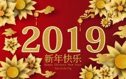 2019 anos novos chineses felizes dos caráteres do porco significam o vetor de ilustração stock