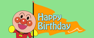 Anpanman с днем рождения Стоковая Фотография RF