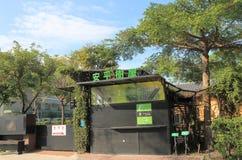 Anping παλαιό σπίτι Ταϊνάν Ταϊβάν δέντρων Tait και επιχείρησης Στοκ Εικόνα