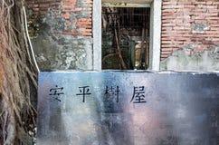 Anping-Baum-Haus Dieses alte Lager wird vorbei sich verzweigte von der alten Banyanbaumniederlassung bedeckt, die ist Stockfotos