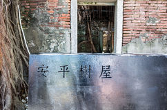 Anping Tree House. This old warehouse is covered by branched of ancient Banyan Tree branch which is Stock Photos