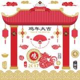 2017 ans année chinoise de collection de coq de la nouvelle Image libre de droits