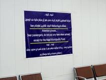 Anslagstavla inom Al Najaf International Airport, Irak arkivfoto