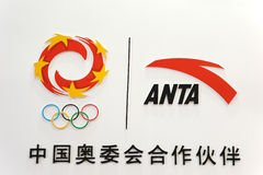 Anta symbol. Anta, Partner  of the Chinese Olympic Committee Stock Photography