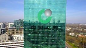 Antenne van bureauwolkenkrabber wordt geschoten met de Verzekeringsmaatschappijembleem dat van China Life De moderne bureaubouw H vector illustratie