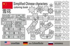 Anti sforzo del libro da colorare Caratteri cinesi snowflake Terapia di colore Impari il cinese royalty illustrazione gratis