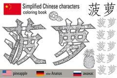Anti-spänning för färgläggningbok kinesiska tecken ananas Färgterapi Lär kines Royaltyfria Foton