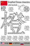 Anti-spänning för färgläggningbok kinesiska tecken Apelsin Färgterapi Lär kines Arkivfoton