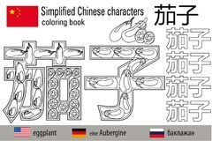 Anti-spänning för färgläggningbok kinesiska tecken aubergine Färgterapi Lär kines Fotografering för Bildbyråer