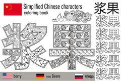 Anti-spänning för färgläggningbok kinesiska tecken _ Färgterapi Lär kines Royaltyfria Bilder