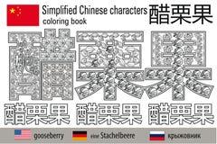 Anti-spänning för färgläggningbok kinesiska tecken Goosberry Färgterapi Lär kines Royaltyfri Bild