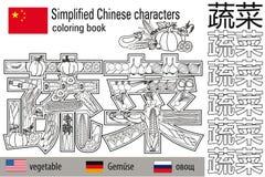 Anti-spänning för färgläggningbok kinesiska tecken grönsak Färgterapi Lär kines Royaltyfria Bilder