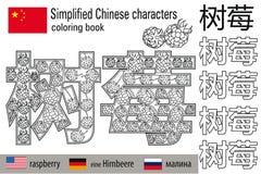 Anti-spänning för färgläggningbok kinesiska tecken hallon Färgterapi Lär kines Royaltyfria Bilder