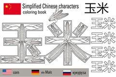 Anti-spänning för färgläggningbok kinesiska tecken Havre Färgterapi Lär kines Arkivfoton