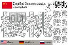Anti-spänning för färgläggningbok kinesiska tecken Körsbär Färgterapi Lär kines Fotografering för Bildbyråer