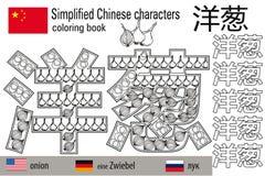 Anti-spänning för färgläggningbok kinesiska tecken Lök Färgterapi Lär kines Royaltyfri Bild