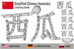 Anti-spänning för färgläggningbok kinesiska tecken vattenmelon Färgterapi Lär kines Arkivfoto