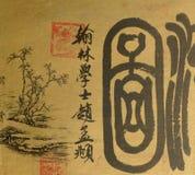 antik kinesisk målningssilk stock illustrationer