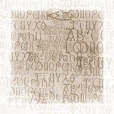 Antiker Alphabet-Hintergrund Lizenzfreies Stockfoto
