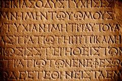 Antiker Grieche Art Barble Background Lizenzfreies Stockfoto