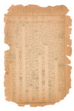Antique chinese book page Stock Image