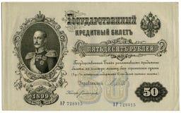Antique Russian banknotes. Antique Russian banknote from the beginning of XX century. Portrait of Nikolay I Royalty Free Stock Photos