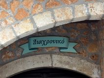 Antique Shop Sign In Heraklion Greece Royalty Free Stock Images