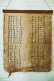 Antique times table. Antique mathematical times table on old paper scroll Royalty Free Stock Image