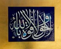 Antyczna dekoracyjna inskrypcja od Koran, emalia, brąz fotografia royalty free