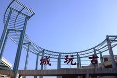 Antyczna kultury ulica w Tianjin, Chiny Zdjęcie Royalty Free
