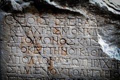 Antyka epigrafu Pełnoletnia ściana Obrazy Stock