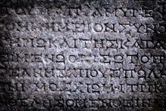 Antyka epigrafu Pełnoletnia ściana Obrazy Royalty Free