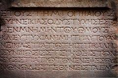 Antyka epigrafu Pełnoletnia ściana Zdjęcia Stock