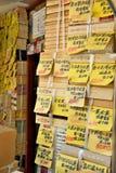 Antykwaryczny księgarz w japan〠' zdjęcia stock