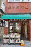 Antykwaryczny księgarz w japan〠' obraz stock