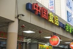 Anyang, South Korea - 13 January 2019: Chinese stores in Anyang central market royalty free stock images