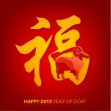 Año chino feliz del Año Nuevo de cabra Fotografía de archivo