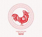 Año Nuevo chino feliz oriental 2017 años de diseño del gallo Fotografía de archivo libre de regalías
