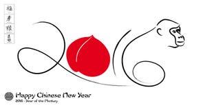 Año Nuevo chino 2016-Happy Fotografía de archivo