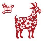 2015 años de la cabra con Cherry Blossom Silhouette aislaron en el fondo blanco Imagen de archivo
