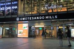 Aoyama street Omotesando Tokyo Japan Royalty Free Stock Photos