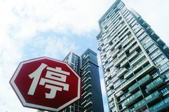 A aparência arquitetónica de construções residenciais Fotos de Stock Royalty Free