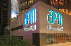 APM shopping mall Hong Kong. APM in Hong Kong. APM is a 24 hour shopping mall in Kwun Tong opened in 2005 Royalty Free Stock Photo