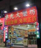 Apotek Hong Kong arkivbild