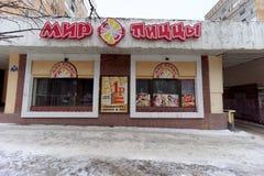 Apotheke Farmani Nizhny Novgorod Russland Lizenzfreie Stockfotos